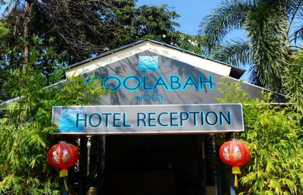 фото Coolabah Hotel изображение №34