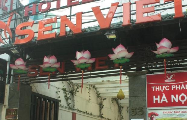 фотографии Sen Viet Hotel изображение №4