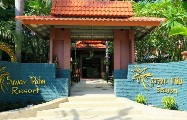 фото отеля Suwan Palm Resort (ex. Khaolak Orchid Resortel) изображение №17