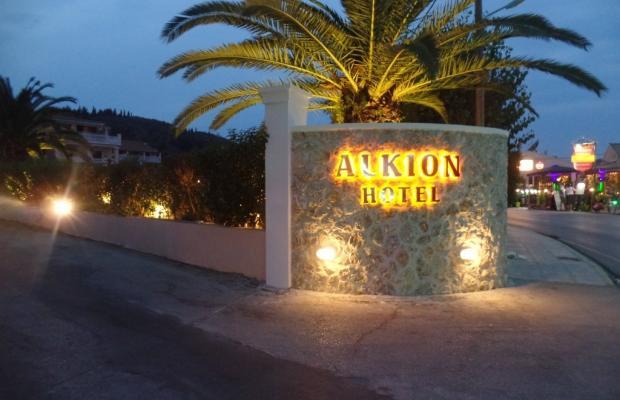фото Alkyon Hotel изображение №2