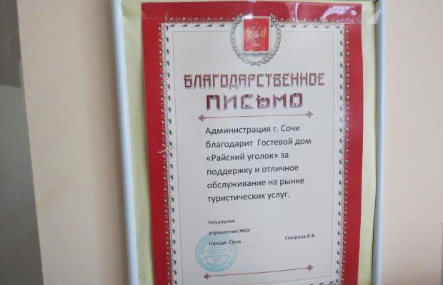 фото отеля Райский уголок (Rajskij ugolok) изображение №25