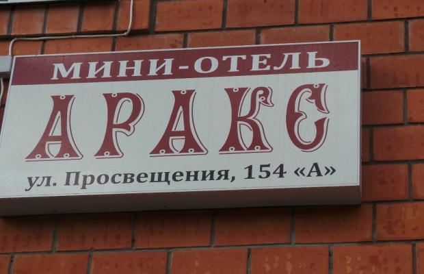 фотографии отеля Аракс (Araks) изображение №7