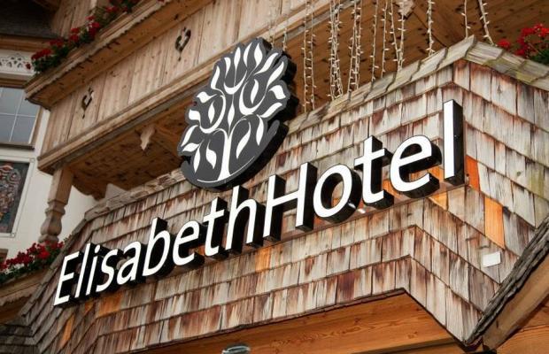 фото Elisabeth Hotel изображение №14