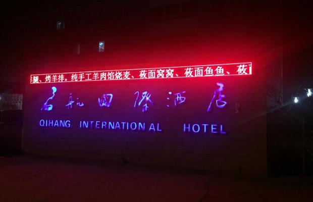 фотографии отеля Beijing Qihang International изображение №11