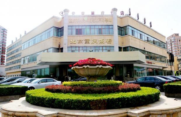 фото отеля Beijing Chongqing изображение №1