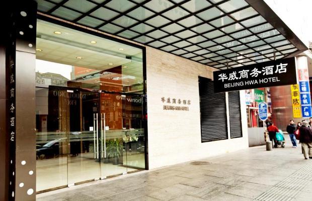 фото отеля Beijing HWA Apartment Hotel изображение №9