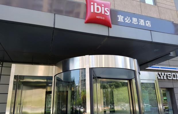 фото Ibis Beijing Sanyuan изображение №2