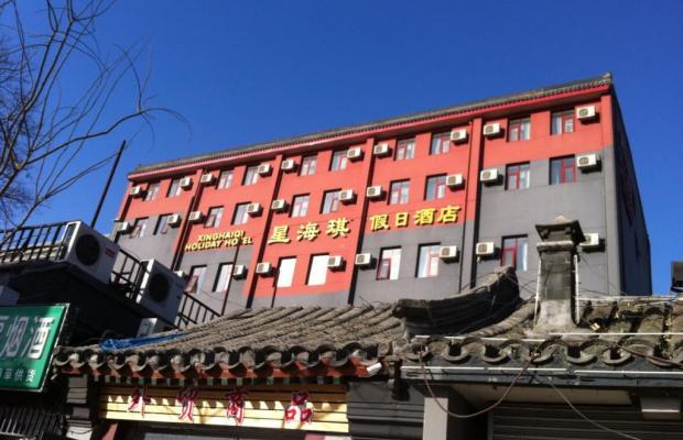 фото Beijing Xinghaiqi Holiday Hotel (ex. Xing Hai Qi Holiday) изображение №14