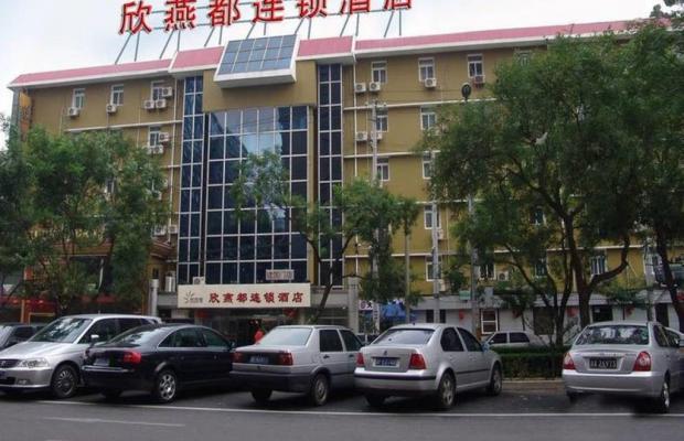 фото отеля Shindom Inn Jianguomen Beijing изображение №1