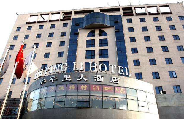 фото отеля Beijing Hepingli изображение №1