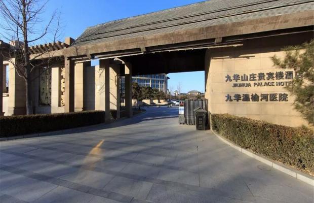 фото отеля JiuHua Resort & Convention Center изображение №21