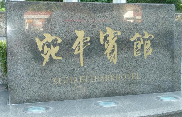 фото Xujiahui Park Hotel (ex. Wanping) изображение №10