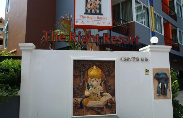 фотографии отеля The Right Resort изображение №7